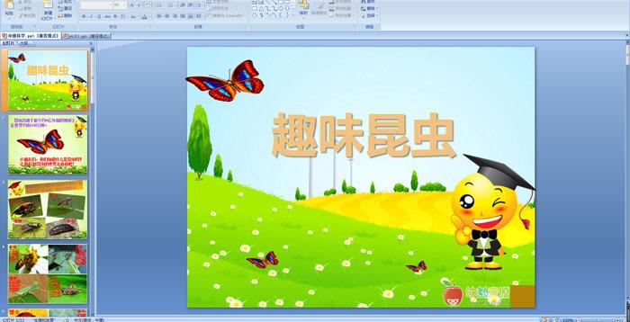 幼儿园中班科学活动《趣味昆虫》