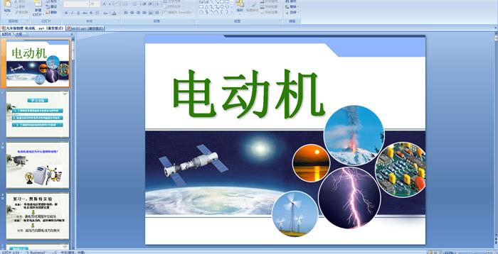 九年级物理《电动机》ppt课件