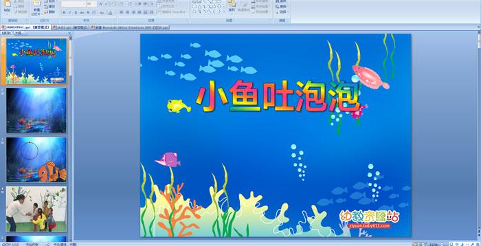 幼儿园小班美术手指画——小鱼吐泡泡