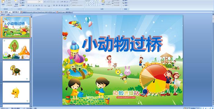 幼儿园小班语言活动《小动物过桥》