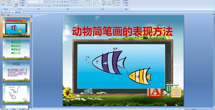 幼儿园环境手工立体拟人卡通动物