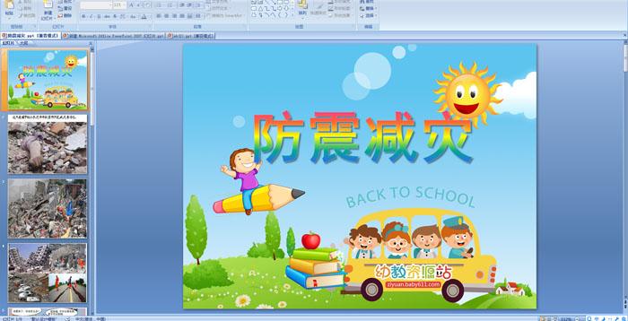 幼儿教师自我介绍_幼儿园小班安全——防震减灾 PPT课件