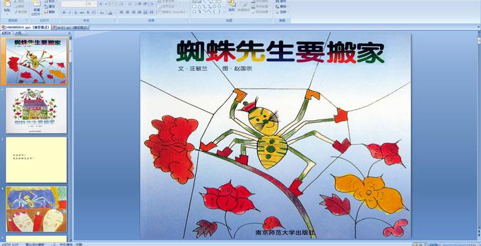 幼儿园大班多媒体绘本阅读:蜘蛛先生要搬家ppt课件