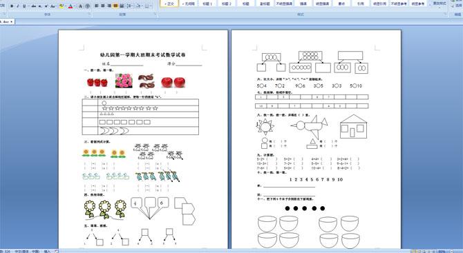 幼儿园第一学期大班期末 考试数学试卷