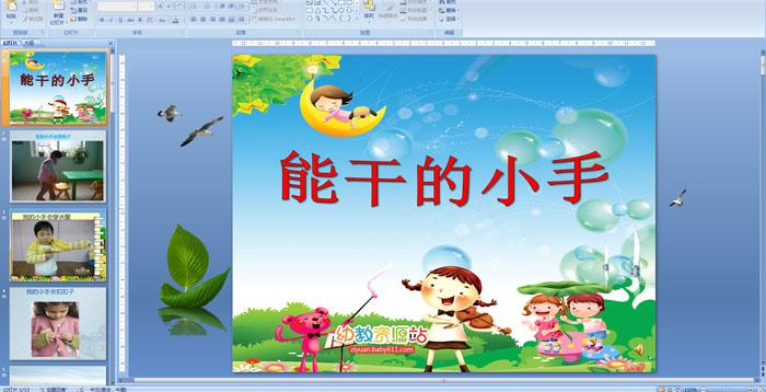 幼儿园小班语言活动:能干的小手