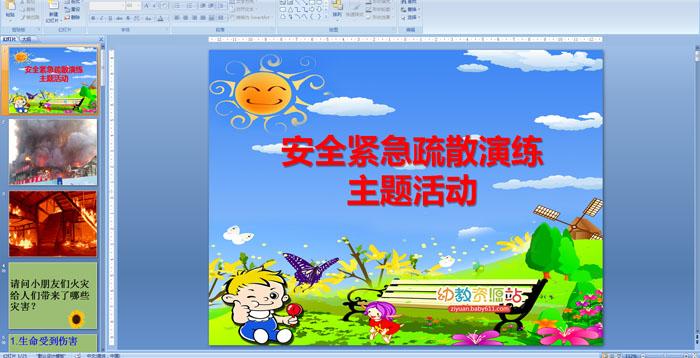 幼儿园大班主题课件 (ppt课件,flash动画课件大全)