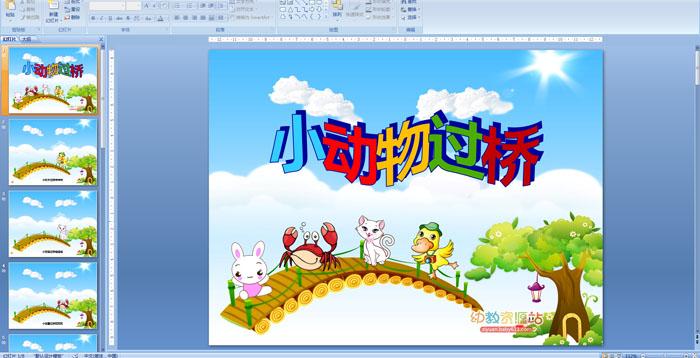 幼儿园小班多媒体语文《小动物过桥》