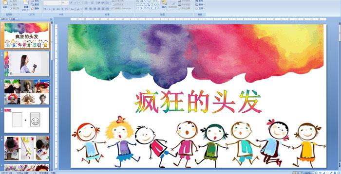 幼儿园中班美术活动:疯狂的头发 ppt课件