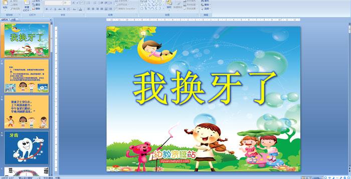 幼儿园大班健康课件 (ppt课件,flash动画课件大全)