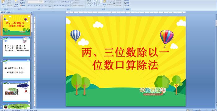 除法三位数数学:两、三小学除以一年级v除法小学位数闵行区上海市中心图片