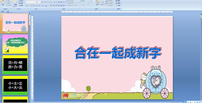 有趣的汉字 会意字_小学一年级语文:合在一起成新字 PPT课件