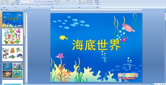 幼儿园大班美术——海底世界ppt课件