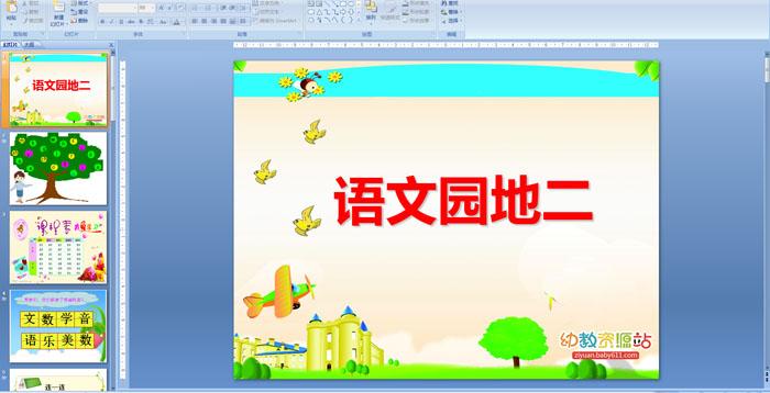 一年级教师节学习园地_小学一年级语文:语文园地二 PPT课件