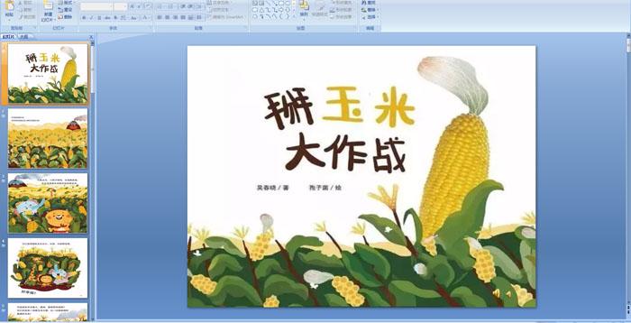 幼儿园绘本:掰玉米大作战ppt配音