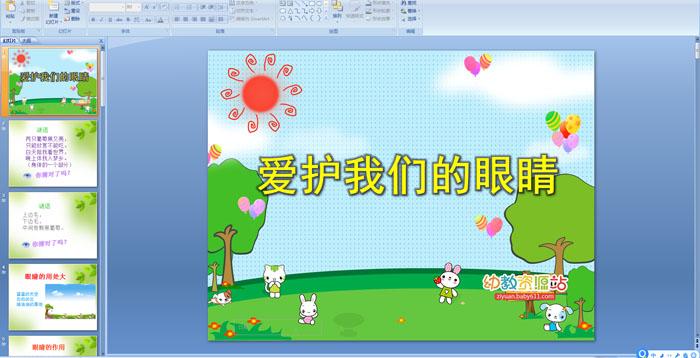 幼儿园大班健康领域_幼儿园大班健康课件 (PPT课件,flash动画课件大全)
